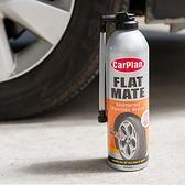 Carplan卡派爾 FLAT MATE輪胎修補劑/500ml