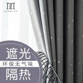 現代簡約遮光新款窗簾成品北歐加厚定制客廳臥室飄窗全遮光窗簾布 滿天星