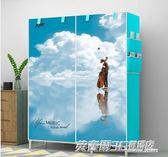 簡易布衣櫃全鋼架雙人加粗加固組裝摺疊布藝衣櫥簡約現代經濟型ATF  英賽爾3c