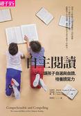 自主閱讀:讓孩子自選與自讀,培養讀寫力