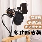 3合1 桌面 麥克風 支架 手機防噴網支架 手機直播 固定夾 防噴 防震 K歌組合 iPhone7 Plus I7