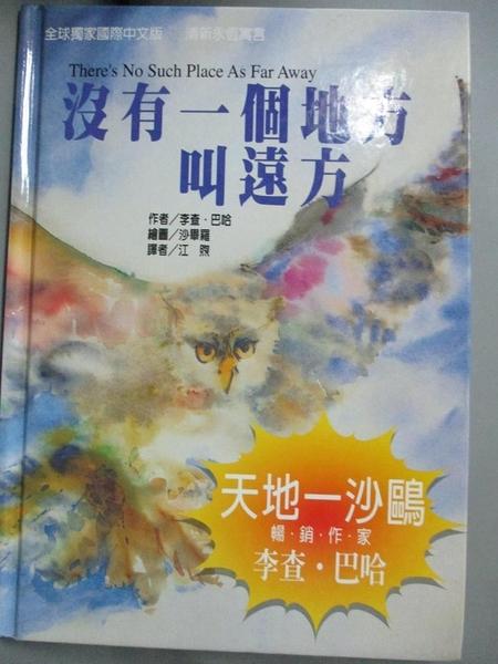 【書寶二手書T3/少年童書_GEI】沒有一個地方叫遠方_江煦, 李查.巴哈