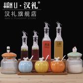 創意陶瓷調味罐套裝廚房用品油瓶鹽罐辣椒佐料盒家用調料盒三件套  薔薇時尚