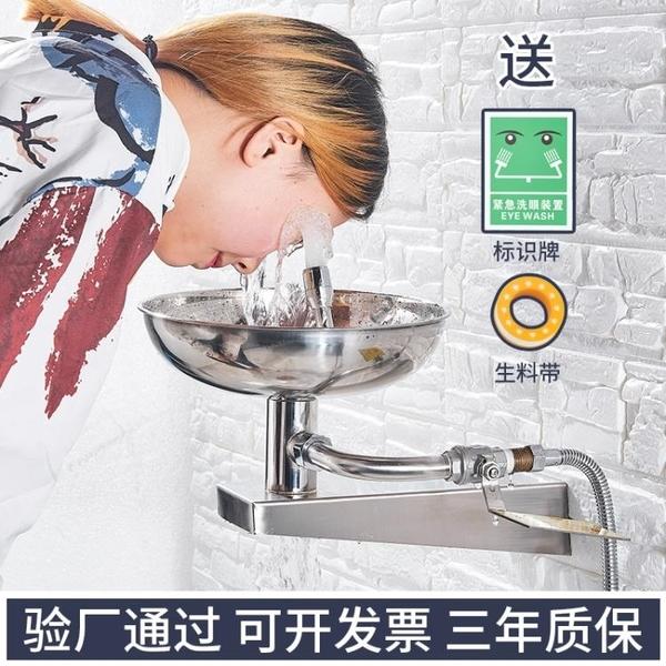 洗眼器 不銹鋼洗眼器壁掛緊急沖洗器工業用雙口實驗室ABS涂層接墻洗眼機 装饰界