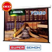 美國SUPER SEIMON 54 x 72 90吋 ( VIDEO 4 : 3 ) W-120 手拉式壁掛式布幕