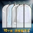 10個裝透明掛衣袋衣物防塵罩大衣防塵袋西裝袋子衣服套衣罩防塵套『櫻花小屋』