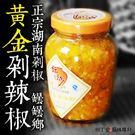 柳丁愛☆【壇壇鄉黃金剁辣椒210g【A1...