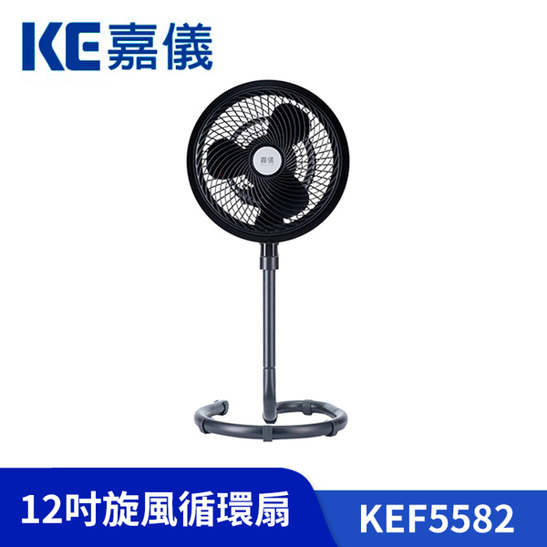 KE嘉儀 12吋旋風循環扇 KEF5582 4段風速 高度可調節 台灣製造
