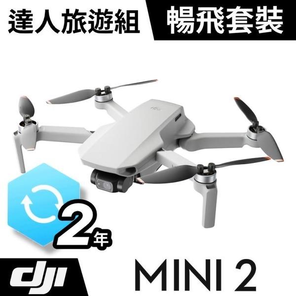 【南紡購物中心】DJI Mavic Mini 2 暢飛套裝版 + 2年保險達人旅遊組