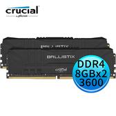 Micron 美光 Crucial Ballistix DDR4 3600/16GB (8GBx2) RAM 超頻記憶體 黑色 BL2K8G36C16U4B