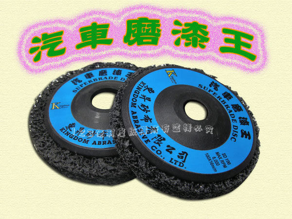 【6630】黑輪片 100*16 磨漆王 除鏽 汽車板金 適用手提砂輪機~另有其他尺寸★EZGO商城★