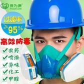 防毒面具噴漆打農藥專用防護面罩油漆活性炭防異味防毒口罩