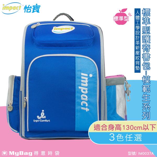 impact 怡寶 兒童護脊書包 模範生系列 標準型舒適護脊書包 IM0037A 得意時袋