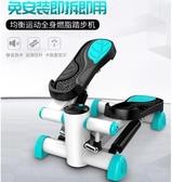 踏步機 踏步機家用靜音機原地腳踏機健身運動器材迷你踩踏機正品 DF 免運 艾維朵