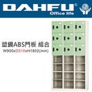 DAHFU 大富 DF-BL0912-4F   12開放式9小門置物櫃-W900xD400xH1802(mm)  /  個