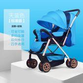 兒童推車加固加牢【豪華版】嬰兒推車輕便折疊可坐可躺雙向夏季1-3歲新生兒童寶寶小孩手推車 Igo