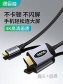 綠巨能??typec轉hdmi連接線手機電腦電視同屏轉換顯示器投影儀高清 618促銷