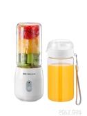 榨汁杯 金正榨汁機家用迷你學生小型炸果汁電動水果汁機榨汁杯便攜充電式 polygirl