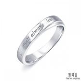 點睛品 V&A博物館系列 我的承諾鉑金戒指情侶戒-女戒
