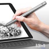 蘋果iPad電容筆細頭繪畫手機平板通用安卓手寫筆華為指繪筆 ys7345『易購3c館』