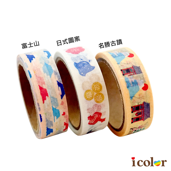 i color 日式懷舊15mm手作紙膠帶