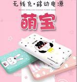【Love Shop】Remax PRODA 萌寶 無線充電+行動電源 10000mAh