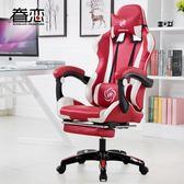 電腦競技椅  眷戀電腦椅家用辦公椅可躺wcg游戲座椅網吧競技LOL賽車椅子電競椅  酷動3Cigo