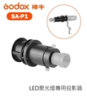 【EC數位】Godox 神牛 SA-P1 LED聚光燈專用投影器 不含鏡頭 S30專用 攝影燈 LED燈 投影燈 棚拍
