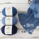 云舒羊毛圍巾線織圍巾的毛線手工編織diy材料包編織線粗毛線男生