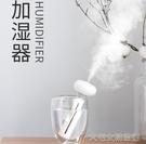 加濕器幾素甜甜圈加濕器迷你便攜式usb家用礦泉水靜音臥室香薰空氣噴 大宅女韓國館