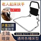 床邊扶手 欄桿老人起身輔助器免打孔家用床上防摔老年人起床助力架 土城現貨