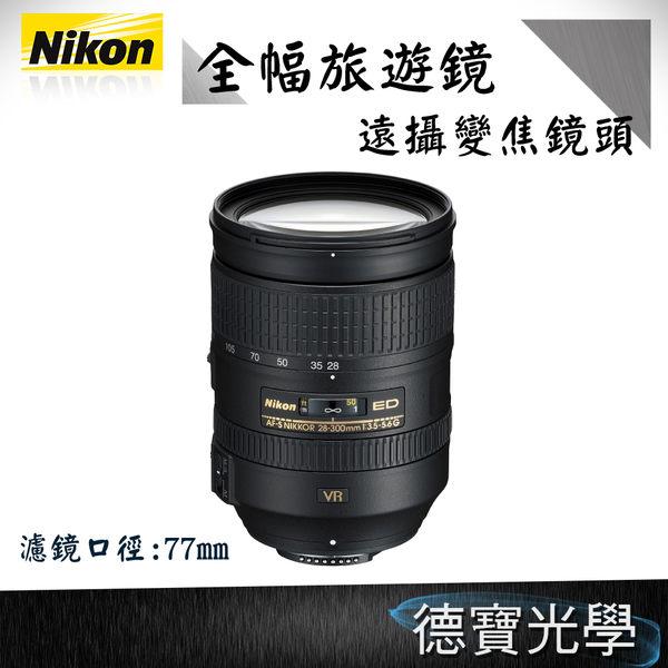【下殺】NIKON AF-S NIKKOR 28-300mm F3.5-5.6 G ED VR FX 總代理國祥公司貨
