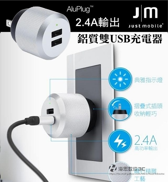 海思 Just Mobile AluPlug 鋁質雙USB智慧充電器 2.4A快速充電 可折疊插頭 快充 支援100-240V AC