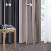 日式遮光窗簾 米色款 200X165cm