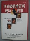 【書寶二手書T6/勵志_ICT】世界級體壇精英成功故事(中文版)原價_450_詹姆斯?歐尼爾