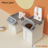 狗糧盒密封存儲桶貓糧狗糧防潮收納箱罐寵物【公主日記】
