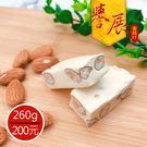 【譽展蜜餞】手工杏仁牛軋糖/260g/200元