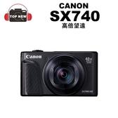 [32G全配] CANON SX740HS SX740 高倍望遠 類單眼 相機 望遠型 數位相機 相機 翻轉螢幕佳能公司貨