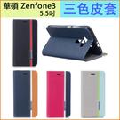 撞色系列 ASUS 華碩 Zenfone3 手機皮套 拼色 翻蓋 ZE552KL 保護套 支架 5.5吋 手機殼 Z012D 保護殼