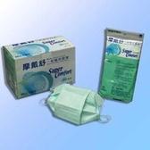 MOTEX摩戴舒-醫用鑽石型口罩(5入x 10包)/盒-經典成人款(原廠公司貨)