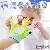 嬰兒手偶毛絨玩具寶寶指偶新生兒動物手偶手套玩具-321寶貝屋