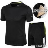 運動服套裝男士夏季健身跑步運動服套裝吸汗速幹短袖運動短褲套裝糖糖日系森女屋