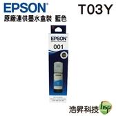 EPSON T03Y/T03Y200 藍 原廠填充墨水 適用L4150 L4160 L6170 L6190