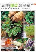 (二手書)盆栽種菜超簡單(2012年全新封面改版上市 )