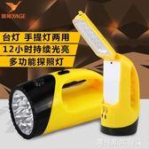 充電式手電筒免郵多功能臺燈超亮LED手提燈應急燈YG3337QM  圖拉斯3C百貨