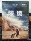 挖寶二手片-0B01-453-正版DVD-電影【險境】-最後防線-米莎巴頓*終極戰士-傑克布西(直購價)