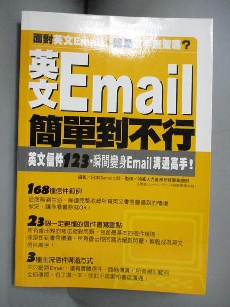 【書寶二手書T1/語言學習_GJD】英文Email簡單到不行_物產人力資