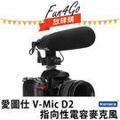 放肆購 愛圖仕 Aputure V-Mic D2 指向性電容麥克風 超心型 指向 三重防震 收音麥克風 低切功能 低噪音