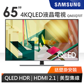 分期零利率 送桌上安裝 三星 QA65Q70T 4K HDR QLED液晶電視 Q70T / AIRPLAY / 量子點