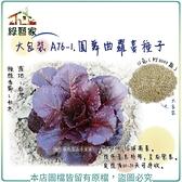 【綠藝家】大包裝A76-1.圓舞曲蘿蔓種子12克(約11000顆)